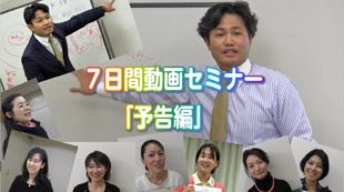 7日間・無料動画セミナーのイメージ