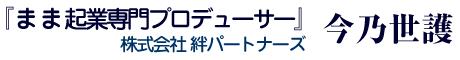 株式会社 絆パートナーズ